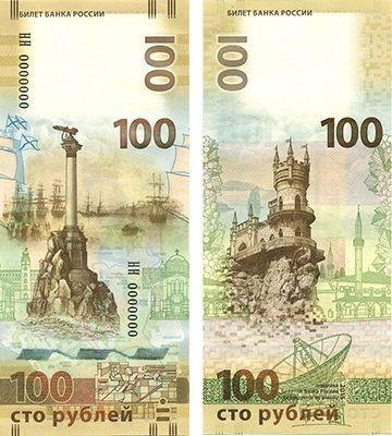 Банкнота 100 рублей Крым - Севастополь